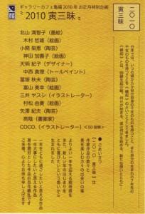 2010寅三昧 DM